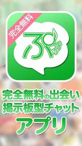 課金なしの出会い系ぷっちトーク 無料掲示板型チャットアプリ