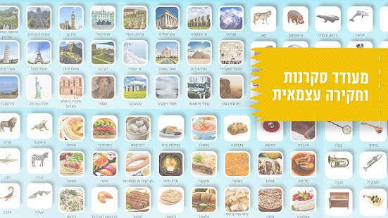 Wikids: The Talking Encyclopedia For Kids- HEBREW- screenshot thumbnail