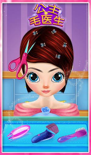 公主頭髮醫生