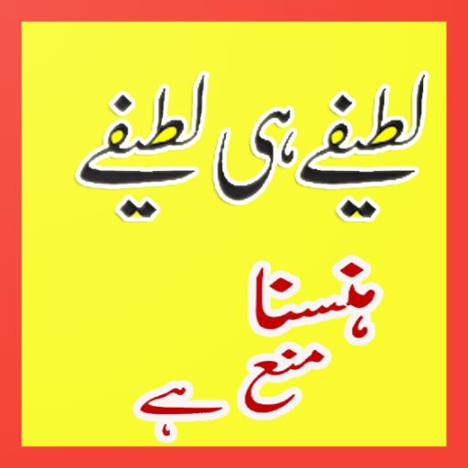 randevú urdu nyelven