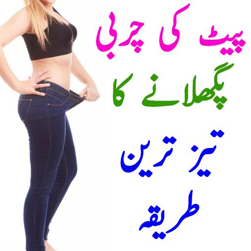 Pait Ki Charbi Kam Karny Kay Gharelo Nuskhe - Aplicacións en