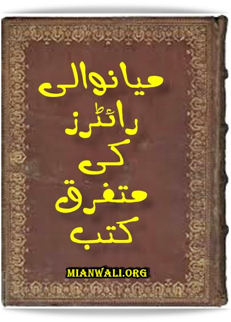 MIANWALIAN MISCELLANEOUS BOOKS