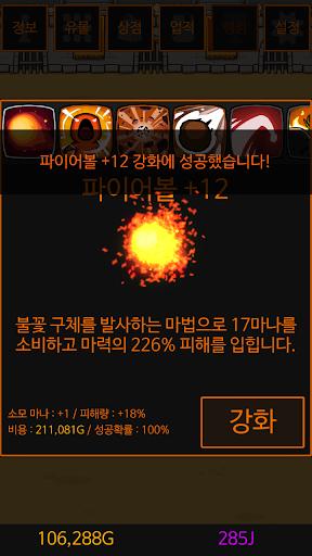 불마법사 키우기 1.6070 Cheat screenshots 7