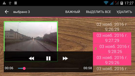 Свидетель видеорегистратор Ekran Görüntüsü
