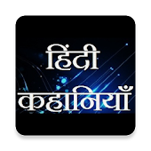 katha sangrah in hindi