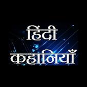 katha sangrah in hindi
