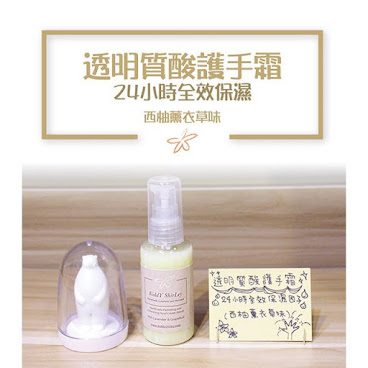 透明質酸護手霜 ( Hydrating & Refreshing Hand Cream )
