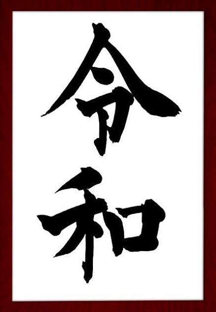 令和元年明けましておめでとうございます。