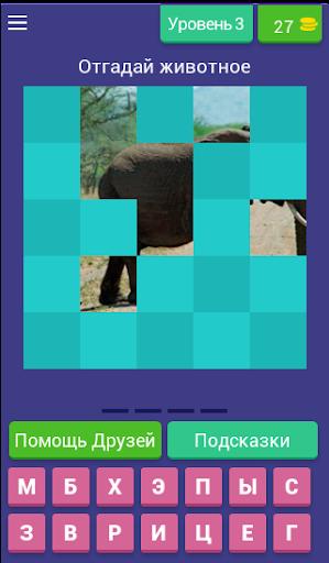u0423u0433u0430u0434u0430u0439 u0436u0438u0432u043eu0442u043du043eu0435  screenshots EasyGameCheats.pro 4