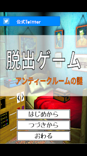 Download 脱出ゲーム アンティークルームの謎 For PC Windows and Mac apk screenshot 1
