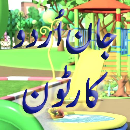 justiriser cartoon in urdu