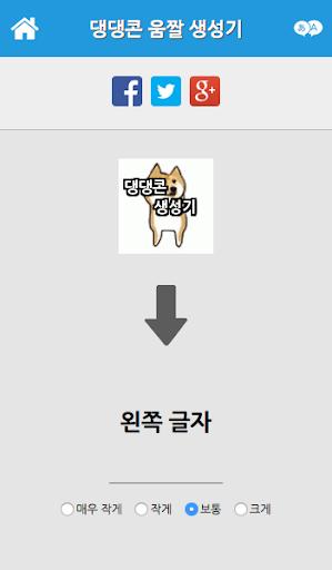 [공식] 댕댕콘 움짤 생성기 (시바견 움짤 생성기)  screenshots n 1