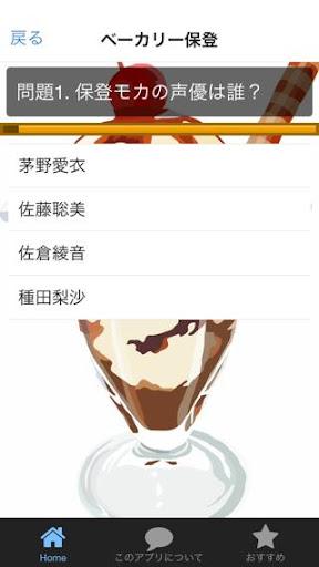 玩娛樂App|Qforご注文はうさぎですか?4コマ漫画【ごちうさ】喫茶店編免費|APP試玩