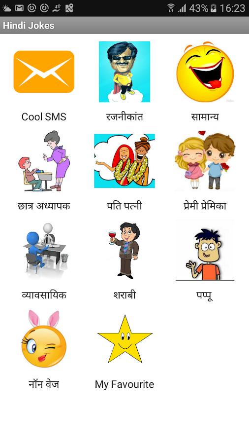 social hindi jokes apps list android