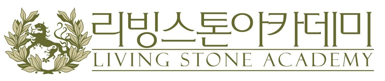 C:\Users\Boram\Documents\Living Stone Academy\NEW LOGO\Logo.jpg