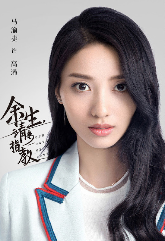 The Oath of Love China Drama