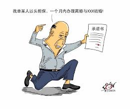 Photo: 漫士时漫:厅长的承诺 新闻背景:山东农业厅副厅长给情妇写离婚承诺书