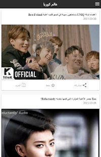 ‫عالم كوريا‬‎- screenshot thumbnail