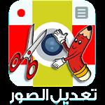 تطبيق الكتابة وتعديل الصور2015 Icon