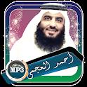 قران العجمي أحمد بن علي بدون أنترنت icon