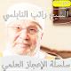 الإعجاز العلمي للشيخ محمد راتب النابلسي بدون نت for PC-Windows 7,8,10 and Mac