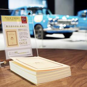 自動運転社会の未来絵図を描く…日産自動車がSF小説に託した思いとは?