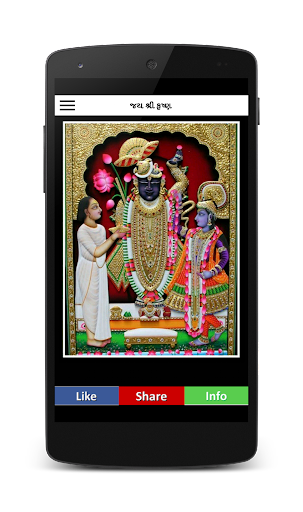Shrinathji Pushti Nitya Path