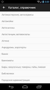 Карта Архангельска screenshot 1