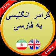 گرامر انگلیسی به فارسی