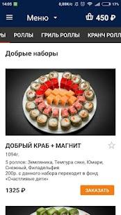 Суши Рыба — Доставка суши в Красноярске - náhled