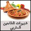 شهيوات الطاجين المغربي icon