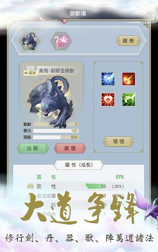 u9019u5c31u662fu4feeu4ed9 screenshots 10