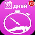 Планка 28 дней icon