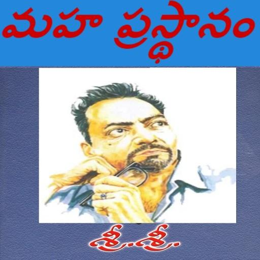 Sri Sri Maha Prasthanam Novel