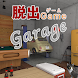 脱出ゲーム ガレージ - Androidアプリ