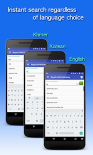 Korean English Khmer Dict.- screenshot thumbnail
