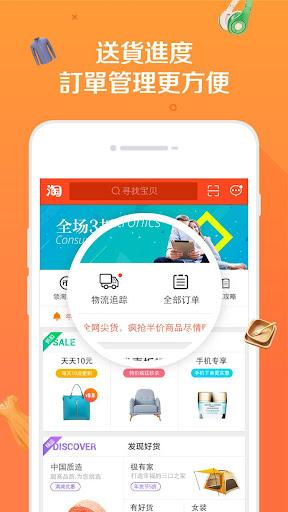淘寶全球—下載APP,月月有獎賞 screenshot 3