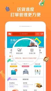 淘寶全球—下載APP,月月有獎賞 screenshot 02