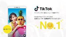 TikTokのおすすめ画像1