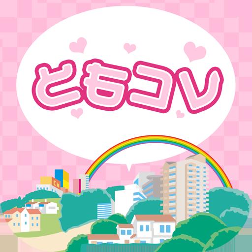 出会いのともコレ♡近所で会える無料の人気出会いチャットアプリ 社交 App LOGO-APP試玩