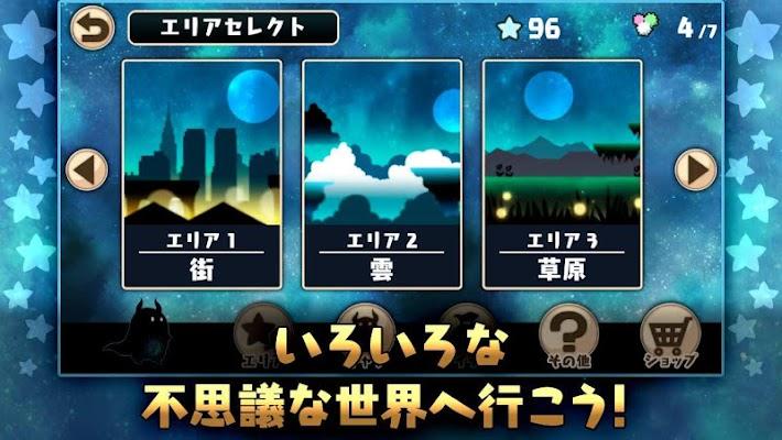 ホシクイ-ほのぼの着せかえアクションゲーム - screenshot