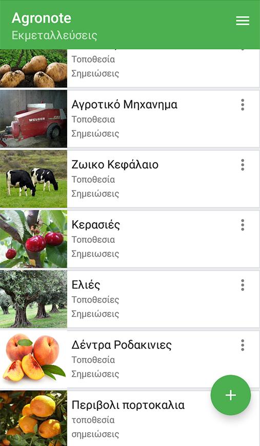 Agronote - Αρχειο Εξοδων - στιγμιότυπο οθόνης