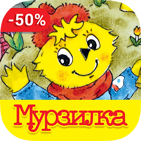 Мурзилка - литературный журнал