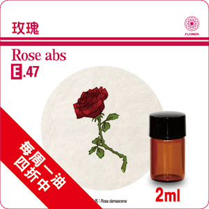 保加利亞頂級玫瑰原精精油2ml特價四折