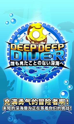 Deep Deep Diver 深海的大冒险