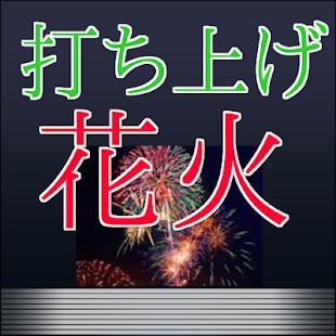 打ち上げ花火for花火 - náhled
