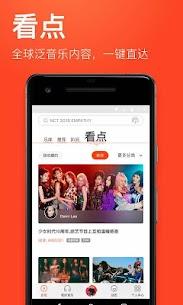 Xiami Music 5