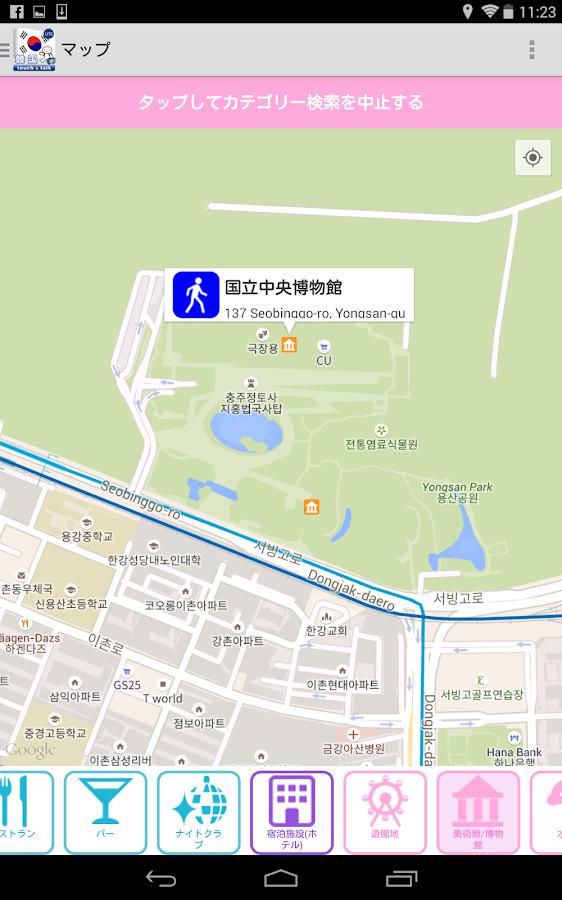 指さし会話 韓国 韓国語 touch&talk  LITE- screenshot