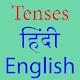 Hindi Vyakaran Download on Windows