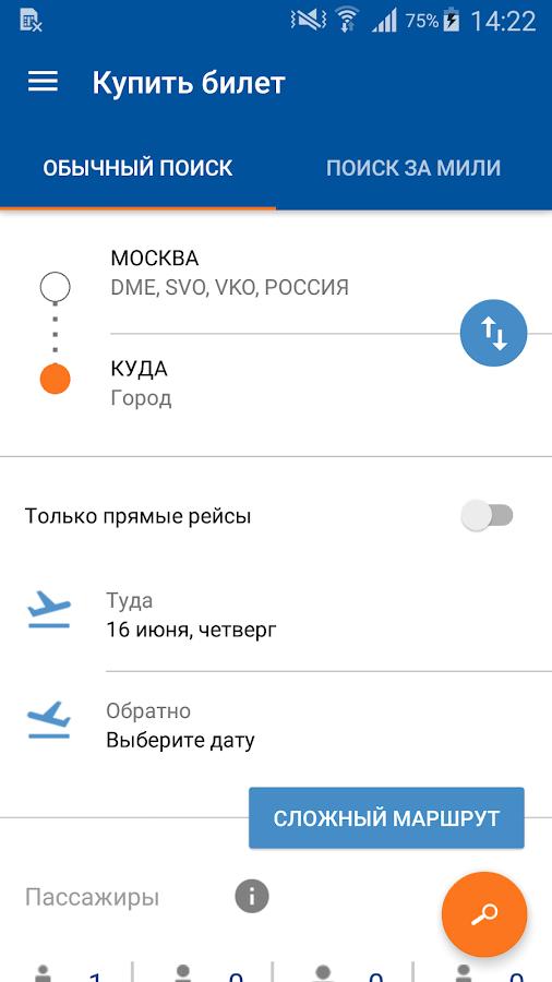 Приложения в Google Play – Самолет!